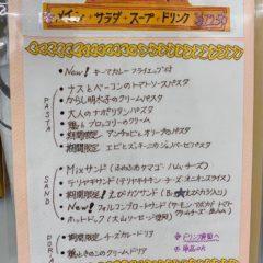 昼のセットメニュー ¥1250