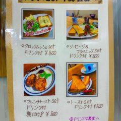 朝のセットメニュー ¥500~